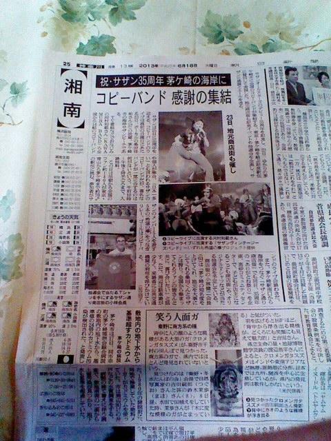 今朝の朝日新聞  神奈川県版